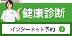 健康診断インターネット予約